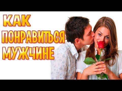 МИХАИЛ ЛАБКОВСКИЙ - КАК ПОНРАВИТЬСЯ МУЖЧИНЕ