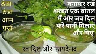 Aam panna //How to make perfect (आम पन्ना)Squash Recipe- गर्मियों की सबसे खास Drink