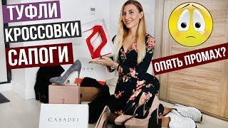 Моя новая обувь ?Исповедь колхозницы: Casadei, Gianvito Rossi, Saint Laurent, New Balance