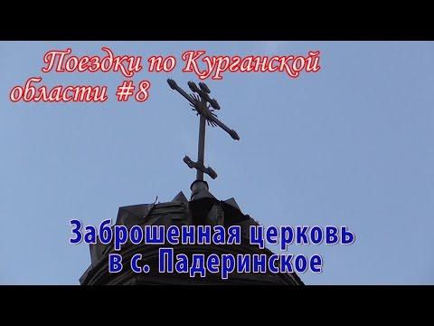 Курганская область #8. Заброшенная церковь и пионерлаг.