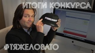 Дмитрий Маликов - #ТЯЖЕЛОВАТО. Итоги конкурса