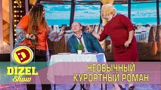 Необычный курортный роман - Дизель шоу - Жизнь без алкоголя или ты холостяк Украина