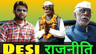 Desi Rajneeti || Desi panchayat || Entertainment - Morna New Video
