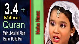 क़ुरान में लिखा है अल्लाह बहुत बड़ा है__Quran Mein Likha Hai Allah Bahut Bada Hai || Islamic
