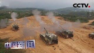 [中国新闻] 陆军:全要素实战演练 检验多兵种协同能力 | CCTV中文国际
