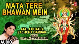 माता तेरे भवन में Mata Tere Bhawan, Soothing Devi Bhajan,LATA MANGESHKAR,Atal Chhatra Sachcha Darbar