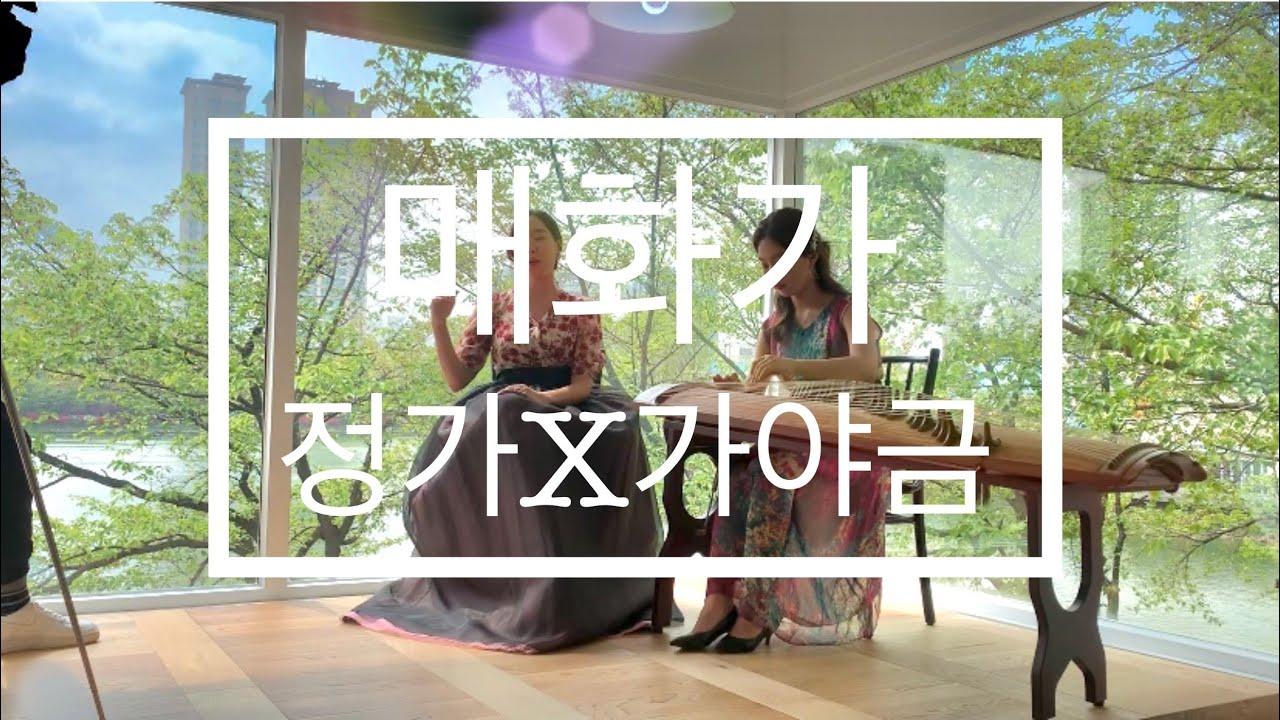 '신(新) 매화가' 가사-김선경 X 25현 가야금-박윤서