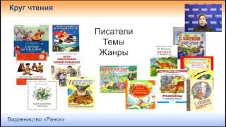 Знакомство с произведениями разных жанров на уроках литературного чтения.