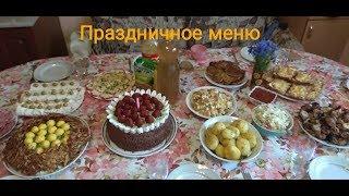 Праздничный стол\ День рождения сына