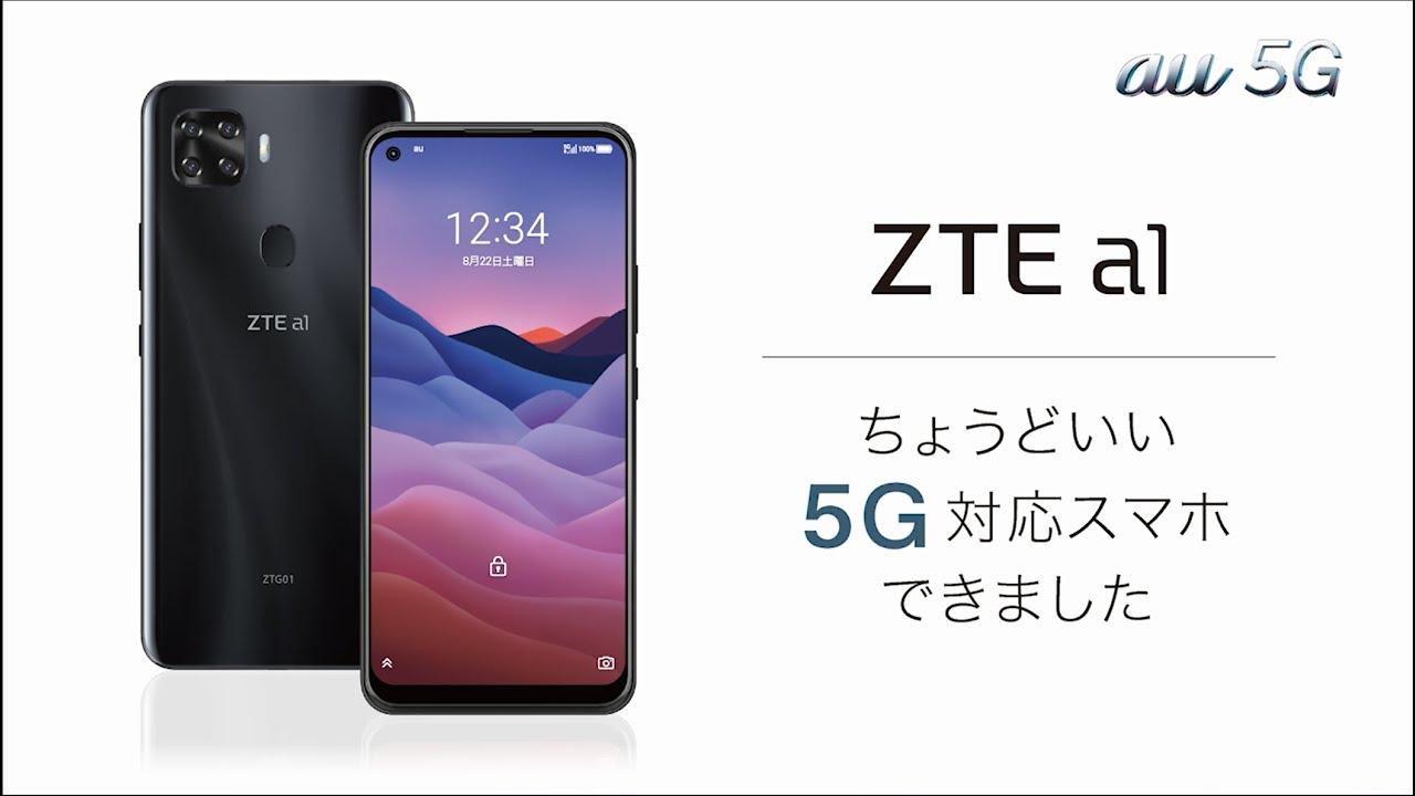 ZTE a1 製品紹介動画