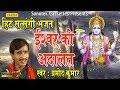 ईश्वर की अदालत || Pramod Kumar || Most Popular Satsangi Bhajan 2017 Song
