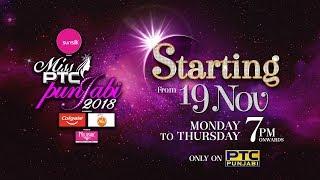Miss PTC Punjabi 2018 I Starting From 19th Nov I Mon-Thurs I PTC PUNJABI