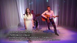 Наталья Гончарова - Любовь на камне