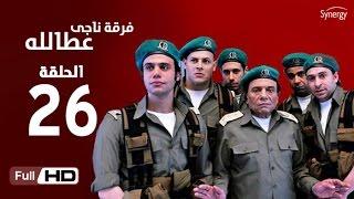 مسلسل فرقة ناجي عطا الله  - الحلقة السادسة والعشرون | Nagy Attallah Squad Series - Episode 26