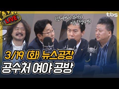 박범계, 김영우, 박시영, 배종찬, 최배근, 원종우 | 김어준의 뉴스공장