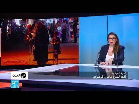 المرأة العراقية: ثلث المتزوجات.. قاصرات!  - 18:55-2018 / 9 / 14