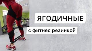 Упражнения для ягодичных:Выпады в сторону с резинк