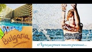 Рассказ о Болгарии - лучшие курорты и автобусные туры с отдыхом на море(, 2014-06-24T10:25:29.000Z)