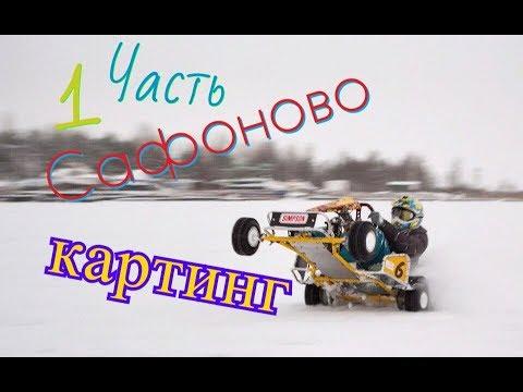 Картинг в Сафоново.