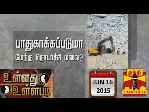 Ullathu Ullapadi - Will Western Ghats be protected.? (16/6/2015)