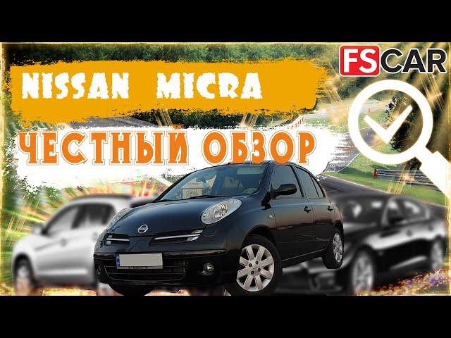 Как выбрать автомобиль? Обзор и тест Nissan Micra, 2006 К12. Лучшая машина для девушек?