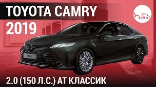 Toyota Camry 2019 2.0 (150 л.с.) AT Классик - видеообзор