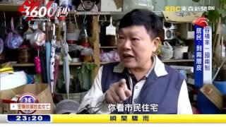 社子島禁建46年 台北的「天涯海角」【3600秒】