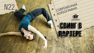 Свинг в партере. Учимся танцевать на полу. Modern-jazz & contemporary. Урок №22