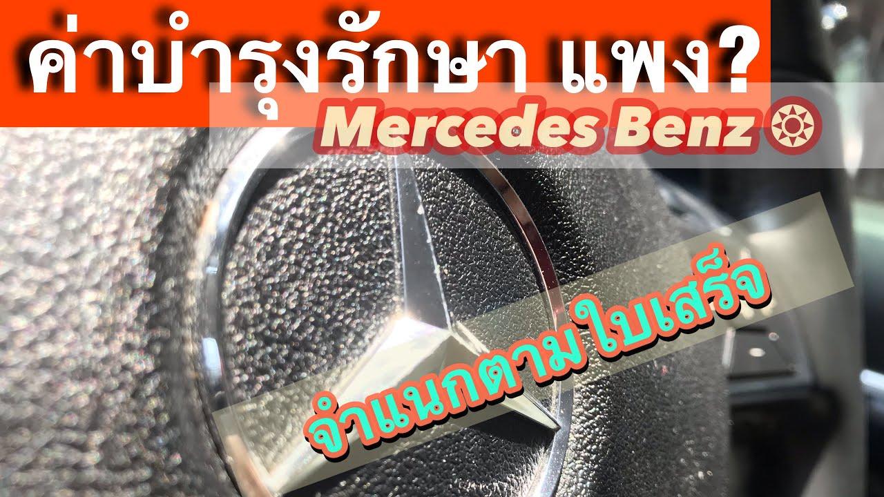 ค่าดูแล ค่าบำรุงรักษา รถเบนซ์ (Mercedes Benz Maintenance ...