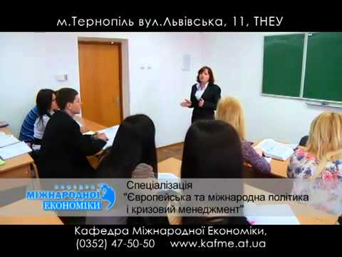 Ternopil National Economic University(TNEU)-Тернопільський н