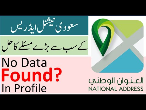 No Data Found in National Address Profile | Saudi National Address Registration | Saudi Post