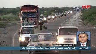 التميمي : الامارات تقوم بترتيبات عسكرية جديدة  بسحب العمالقة من الساحل الغربي إلى عدن