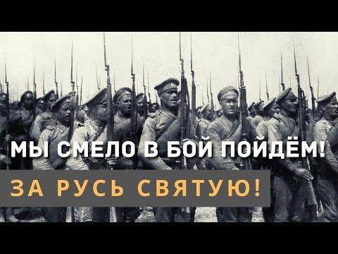 Смело мы в бой пойдем за Русь святую (Слышали деды) - Праздничный хор Валаамского монастыря