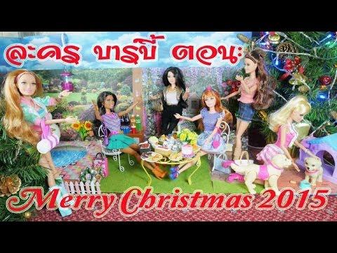 004 ละครบาร์บี้ ( Barbie ) ตอน Merry Christmas 2015