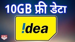 Idea के ग्राहकों के आए अच्छे दिन, Free में मिलेगा 10 GB, 4G Data