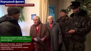 Народный фронт. Своих не бросаем. Из рук в руки. Испания-Луганск.(, 2014-11-25T22:44:34.000Z)