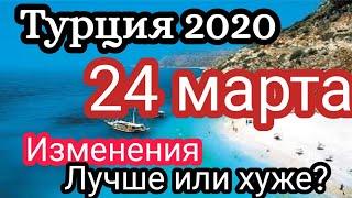 Турция 2020 24 марта Polat Alanya все о жизни в Турции Турция 2020 март Алания 2020