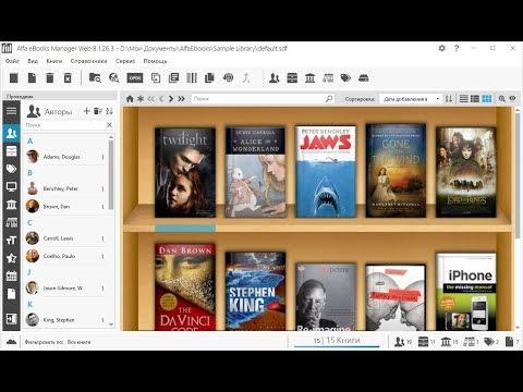 Каталогизатор книг - Alfa Ebooks Manager