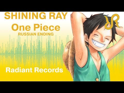 [Rise] Shining Ray {RUSSIAN cover by Radiant Records} / One Piece
