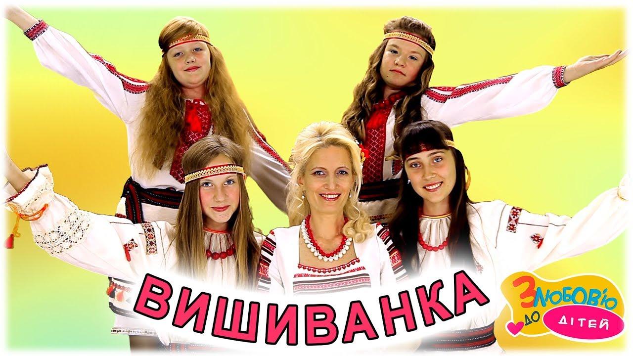 Вишиванка - Гарна українська пісня - Ансамбль Промінці - YouTube 229f916e07cd6