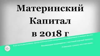 видео Как купить квартиру на материнский капитал в 2018- 2018 году
