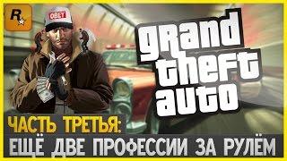 GTA: SAMP - #3 ЕЩЁ ДВЕ ПРОФЕССИИ ЗА РУЛЁМ