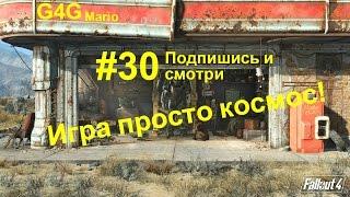 Прохождение Fallout 4 30 Путь Свободы