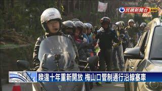 南橫梅山口-天池段開放 首週末大塞車-民視新聞