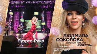 Смотреть клип Людмила Соколова - Пуэрто-Рико