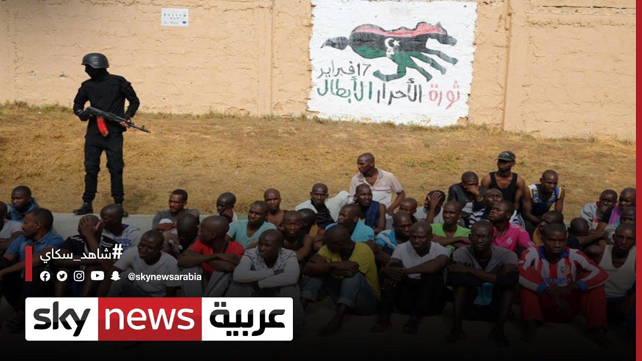ليبيا.. اللاجئون في ليبيا يتعرضون للمعاناة للتعذيب  - 18:54-2021 / 10 / 11
