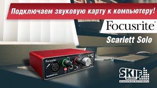 Как подключить звуковую карту к компьютеру? Focusrite Scarlett Solo l SKIFMUSIC.RU