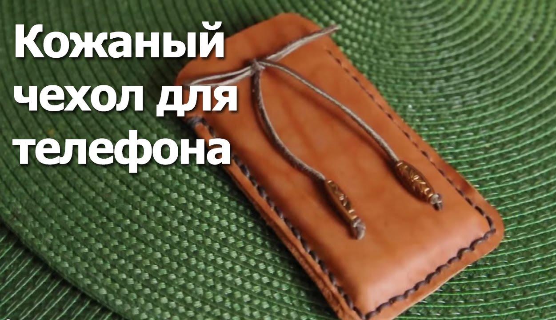 Сделать кожаный чехол для телефона своими руками