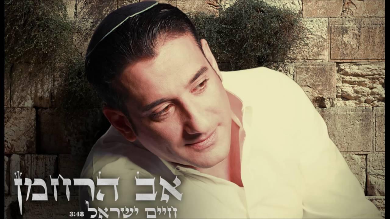 חיים ישראל - אב הרחמן | Haim Israel - Av Rahman