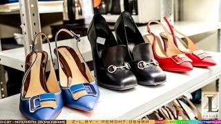 Ремонт дорогой (VIP) обуви z-l.by